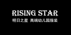 东莞市明日之星服饰有限公司