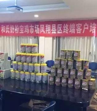 和氏乳业集团宝鸡区域终端客户培训会胜利召开!