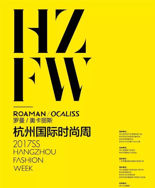 DOLAMA哆啦猫×小童星 联合发布杭州国际时尚周