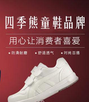 四季熊童鞋品牌 用心让消费者喜爱