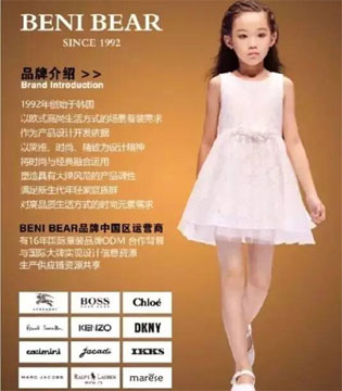 写字楼里的BENIBEAR童装品牌会员特优内购会火热进行中