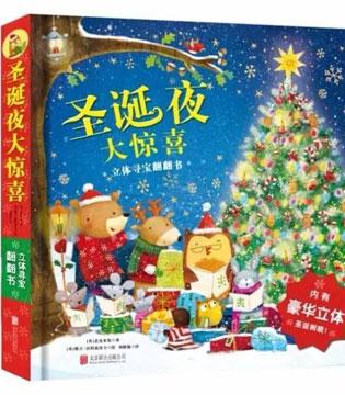 冬日礼品 送给每个孩子的圣诞礼物