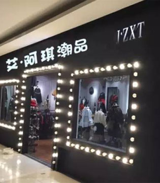 2016艾阿琪潮品12月21号盛大开业!