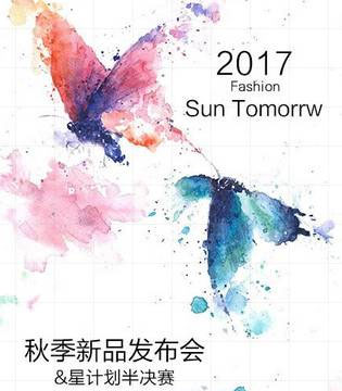 尚T2017年秋季订货会暨星计划半决赛即将开幕!