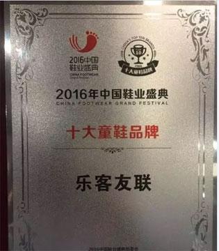 """2016中国鞋业评选揭晓 乐客友联荣膺""""中国十大童鞋品牌"""""""