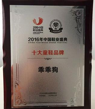 """乖乖狗荣获2016年""""年度十大童鞋品牌"""""""
