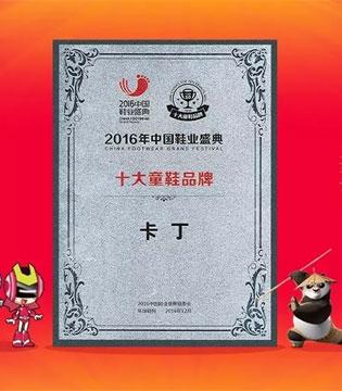 """祝贺卡丁蝉联""""2016年中国十大童鞋品牌""""!"""