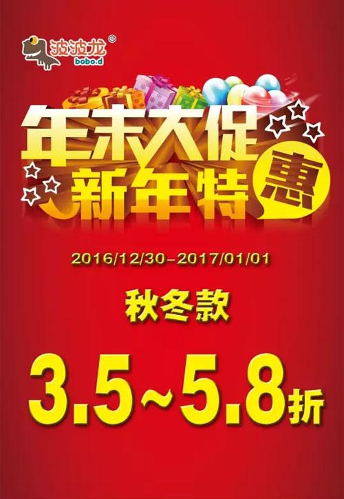 波波龙元旦活动劲爆升级 秋冬装低至3.5折!