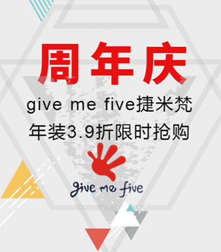 give me five捷米梵11周年庆!全场3.9折限时抢购!