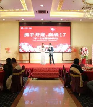 广州品好尚信息科技有限公司暨广州市百川通服装有限公司跨年迎新团拜会圆满成功