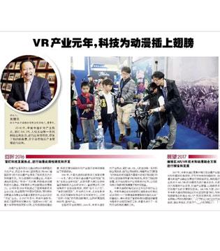 《杭州日报》报道中南卡通 VR产业元年 科技为动漫插上翅膀