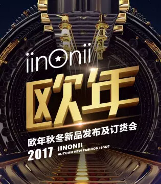iinonii 欧年 2017A/W 新品发布会即将开始!