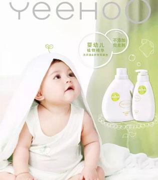 YeeHoO英氏品质升级爱心回馈套餐活动 离荧光剂越远 离爱越近
