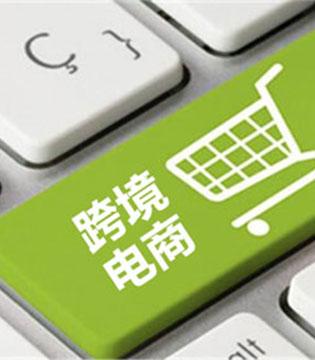 南宁进出口贸易迎新高 跨境电商货值增6.6倍