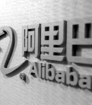 阿里巴巴CEO张勇:重构传统业态 实体零售企业能创造出全新价值