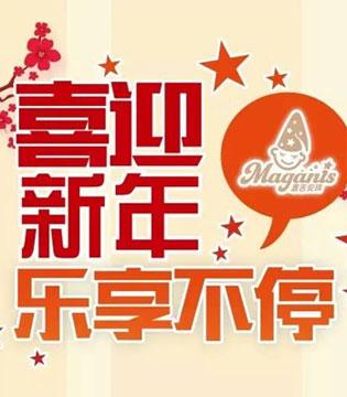 芜湖的朋友有福了 麦吉安琪芜湖店开业啦