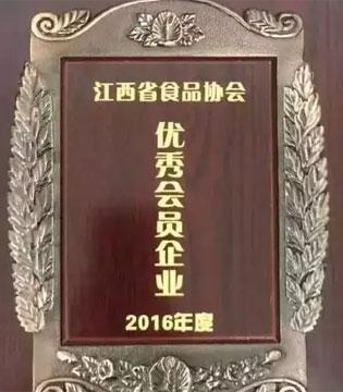 热烈庆祝江西诺泰生物有限公司再获殊荣