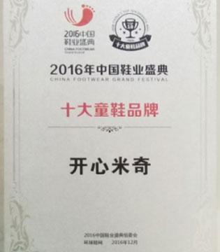 """开心米奇荣膺""""十大童鞋品牌""""  开启2017品牌战略新蓝图"""