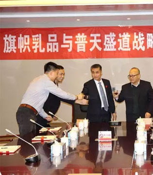 热烈庆祝旗帜乳品与普天盛道成功签约 达成战略合作意向