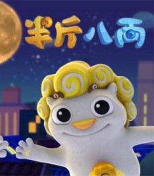 动画片《半斤八两》将在SMG旗下频道播出