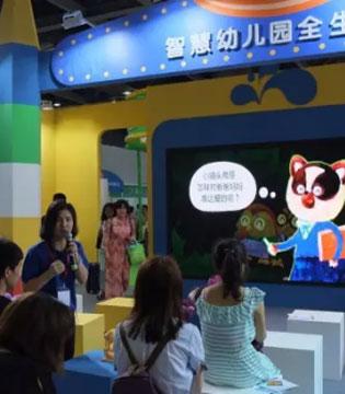 2017广州国际幼教展 打造中国民办优质特色幼儿园展
