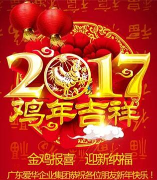 广东爱华企业集团恭祝各位朋友新年快乐!
