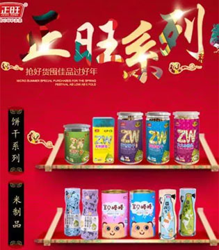 香港正旺集团有限公司金鸡来贺岁