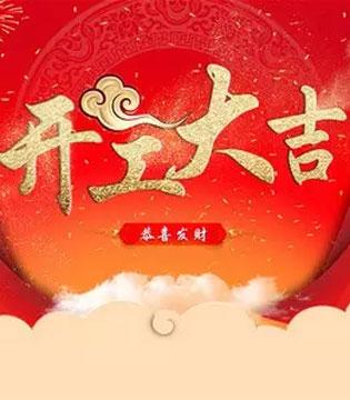 """开工大吉 2017新春启程 剑桥与您携手""""鸡""""续奋斗!"""