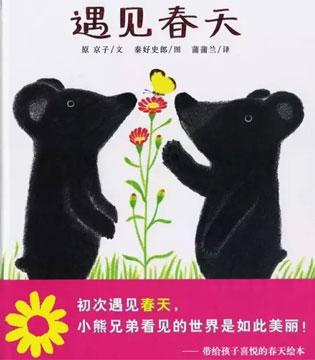 妈妈讲绘本 关于春天 就读这些绘本
