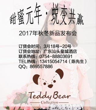 泰迪熊Teddy Bear2017秋冬新品发布会在汕头与您相见!