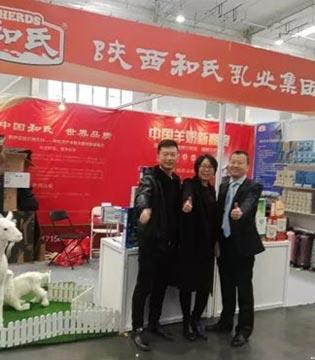 和氏参展中国会销品牌节 引领健康产业黄金市场
