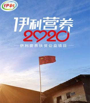 """""""伊利营养2020""""正式发布  乳业精准扶贫再升级"""