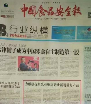 力维康优贝乳业荣登《中国食品安全报》