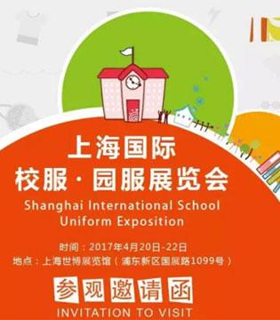 温州市教育装备行业协会助力2017上海国际校服・园服展