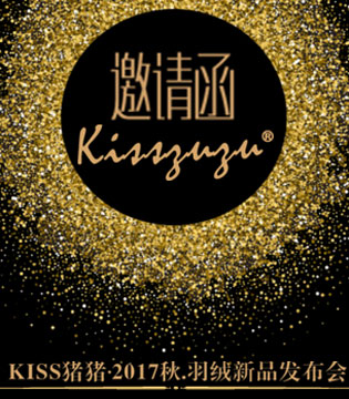 KiSS猪猪秋季新品发布会广州站邀请函