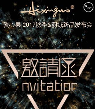 AXG爱心果秋季新品发布会广州站邀请函