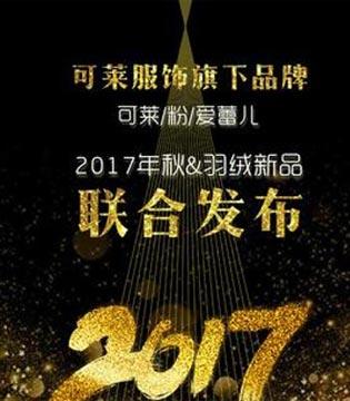 可莱MINI2017春季新品发布会即将开启