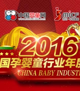 """为什么说""""2016中国孕婴童行业年度评选"""" 保障公平公正"""