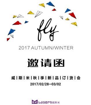 WISEMI威斯米2017秋季商品订货会即将召开