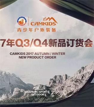CAMKIDS即将迎来2017年秋冬新品发布会