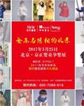 合乐童装郑重邀您相约2017京正北京孕婴童用品博览会