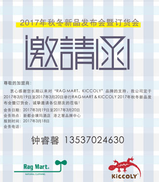 RAG MART和KICCOLY2017秋冬新品发布会暨订货会
