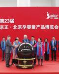第25届京正・北京孕婴童产品博览会开展在即 亮点抢先看