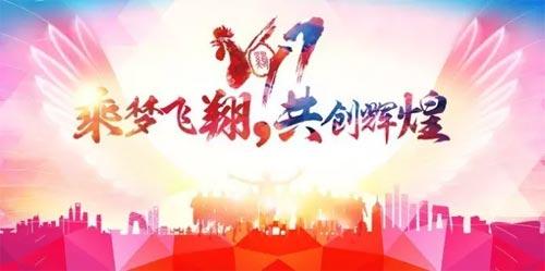 和氏乳业集团与您相约第25届京正・北京孕婴童产品博览会