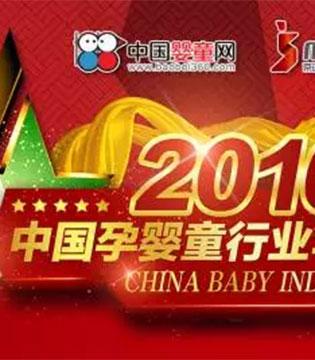 和氏乳业集团邀您参与中国孕婴童行业年度评选