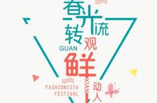 2017年红熊谷春夏新品订货会盛大开启