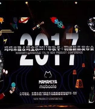 玛玛米雅&玛宝乐2017秋冬羽绒订货会取得圆满成功
