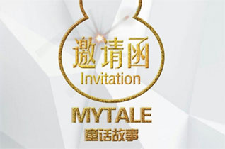 MYTALE童话故事童装2017秋冬新品订货会来袭