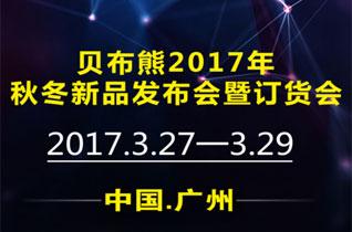 贝布熊2017秋冬季新品发布会暨订货会即将举行