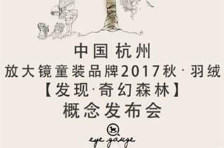 """放大镜2017秋&羽绒""""发现奇幻森林""""概念发布会即将上演"""